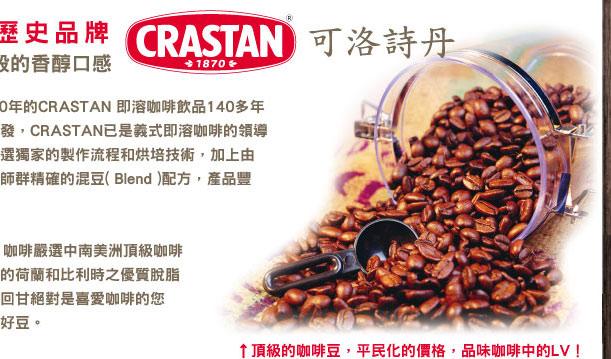 堅持‧專業‧精研‧宛如現煮咖啡一般的香醇口感