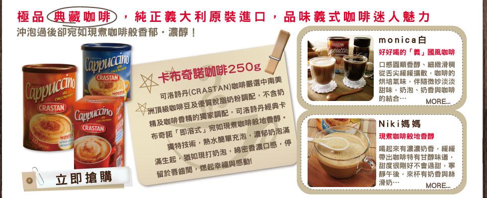 極品典藏咖啡,純正義大利原裝進口,品味義式咖啡迷人魅力